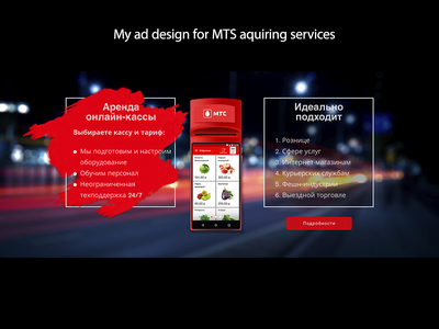 MTS ad design