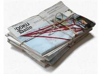 Doku Daily Newspaper Layout