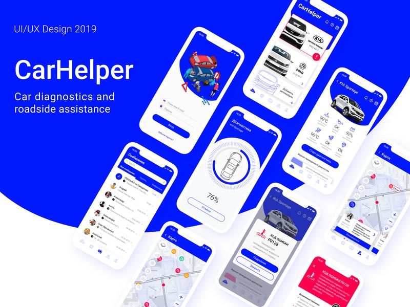 CarHelper – Design App art identity vector ux ui mobile minimal logo ios illustrator illustration icon design clean app