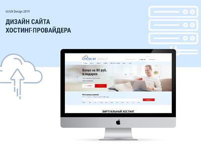 Hosting-Provider Web Site Design internet hosting ux design ui design design web userflow