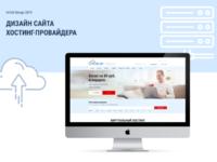 Hosting-Provider Web Site Design