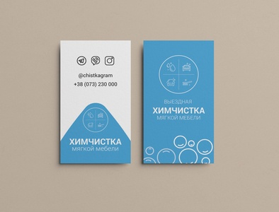 Business Card: Outdoor dry cleaning of soft furniture