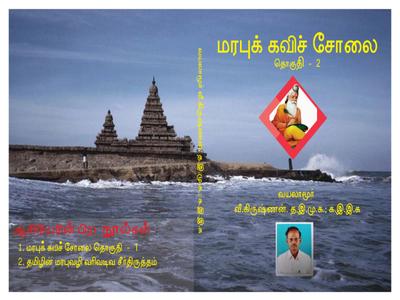 Tamil Book Cover