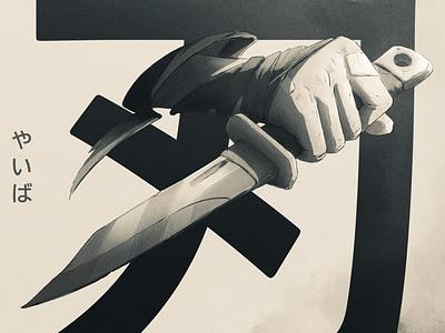 Inktober 2020 // 05 // Blade ninja hand blade knife mwstandsfor manga anime sketch procreate photoshop kanji japanese ipadtober ipad inktober2020 inktober illustration halftone dither dark