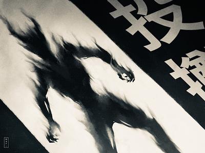 iPadtober 2020 / 09 / Throw [Shadows] fire shadow evil devil satan mwstandsfor manga sketch procreate photoshop kanji japanese ipadtober ipad inktober2020 inktober illustration halftone dither dark