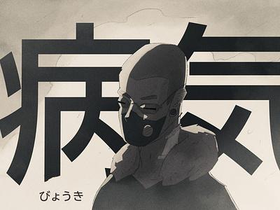 iPadtober 2020 / 11 / Disease disease illness primal gibli anime mwstandsfor manga sketch procreate photoshop kanji japanese ipadtober ipad inktober2020 inktober illustration halftone dither dark