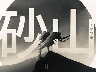iPadtober 2020 / 13 / Dune sniper hill dunemovie dune mwstandsfor manga sketch procreate photoshop kanji japanese ipadtober ipad inktober2020 inktober illustration halftone dither dark