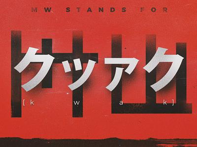 MSF Kwak japanese katakana risograph poster design grain