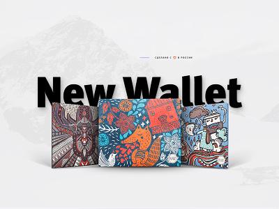 New Wallet  web