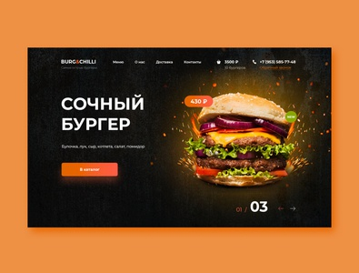 "Concept homepage ""BURG&CHILLI"" landing page. burgers photoshop minimal web design ui homepage design concept"