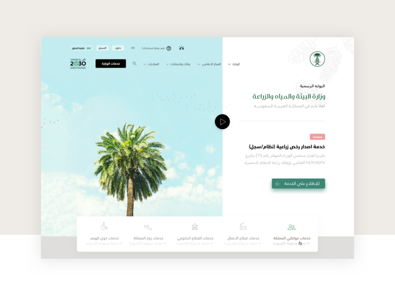 Ministry of Environment, Water & Agriculture digital listing services concept modern ux simple minimal saudi arabia middle east arabic governmental website government website official ministry ksa