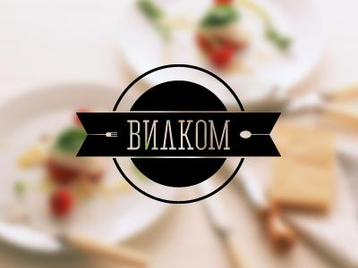 Vilcom logo fork spoon plate food ribbon round