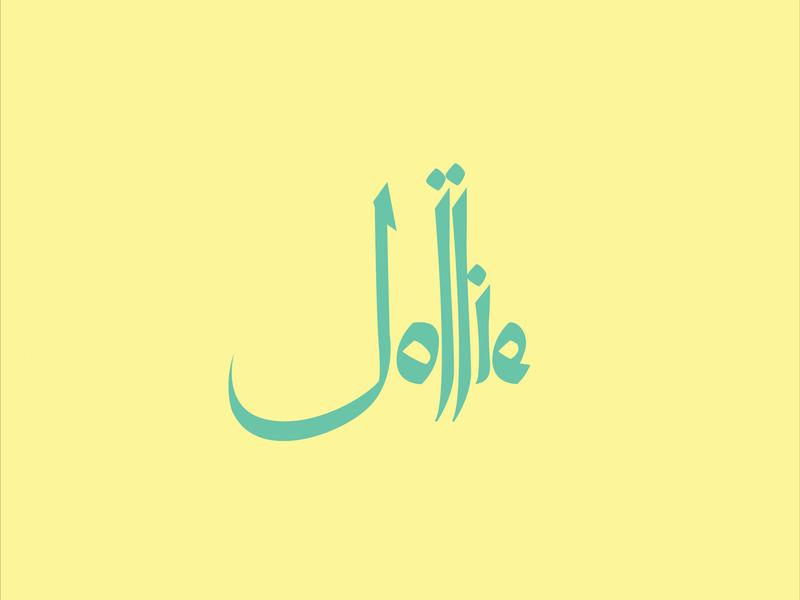 Jollie minimal typography clean brand logo illustrator flat illustration design branding