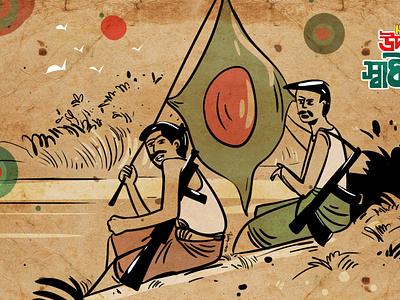 independence day of bangladesh vector designer delowar ripon branding digitalart drawing sketchart cgwork design illustration delowarriponcreation independence day of bangladesh