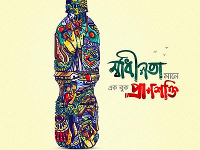 independence day of bangladesh cgwork branding digitalart vector delowarripon sketchart drawing design illustration delowarriponcreation independence day of bangladesh