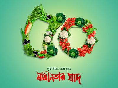 independence day of bangladesh vector digitalart branding sketchart drawing delowarripon cgwork design illustration delowarriponcreation independence day of bangladesh