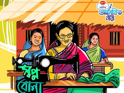 women's day illustration boishakh biddut bizli branding sketchart drawing delowarripon cgwork design illustration delowarriponcreation