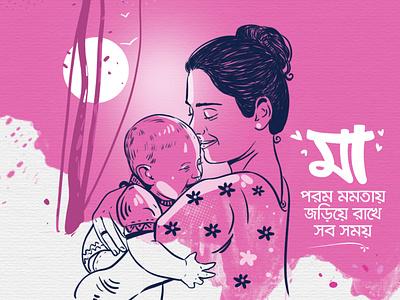 Mothers day illustration 2021 branding design digitalart drawing sketchart cgwork delowarripon illustration delowarriponcreation mothers day illustration 2021 mothers day illustration 2021