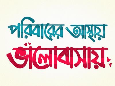 Bangla Typography By Delowar Ripon delowar ripon minimal art typography art typography bangla typography branding design digitalart cgwork sketchart drawing illustration delowarriponcreation