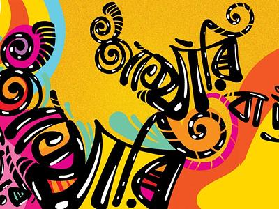 Bangla Typography By Delowar Ripon bangla typography delowar ripon branding design drawing graphic design animation digitalart cgwork sketchart illustration delowarriponcreation