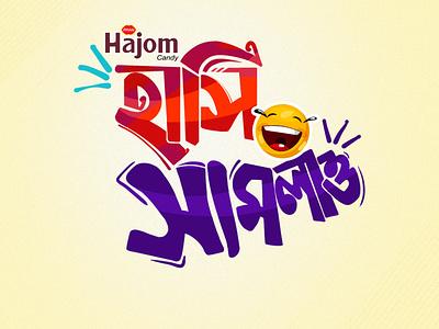 Bangla Typography And Mnemonic Design By Delowar Ripon graphic design logo ui branding cgwork sketchart drawing design digitalart delowar ripon illustration delowarriponcreation typography art and design bangla typo illustration typography bangla typography