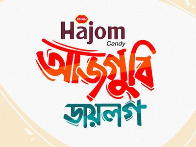 Bangla Typography And Mnemonic Design By Delowar Ripon ui logo branding design digitalart sketchart drawing illustration cgwork delowarriponcreation delowar ripon typography bangla typo bangla typography