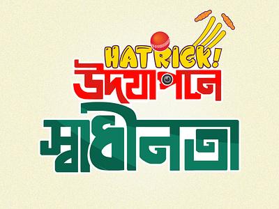 Bangla Typography By Delowar Ripon logo ui branding digitalart drawing design cgwork sketchart illustration delowar ripon delowarriponcreation mnemonic design bangla typo typography bangla typography