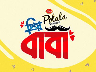 Bangla Typography By Delowar Ripon motion graphics graphic design animation logo branding ui digitalart drawing sketchart illustration cgwork delowarriponcreation delowar ripon typography bangla typo bangla typography