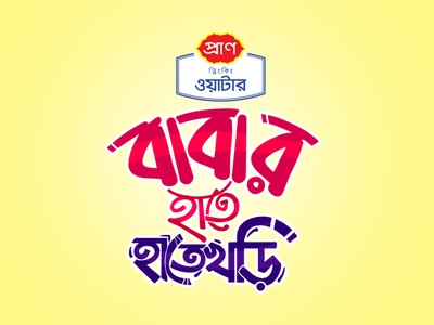 Bangla Typography By Delowar Ripon ui design logo branding drawing digitalart illustration cgwork sketchart delowarriponcreation delowar ripon typography bangla typography