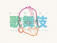 Kabuki Sings - 歌舞伎