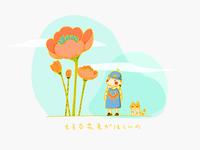 大きな花束がほしいの