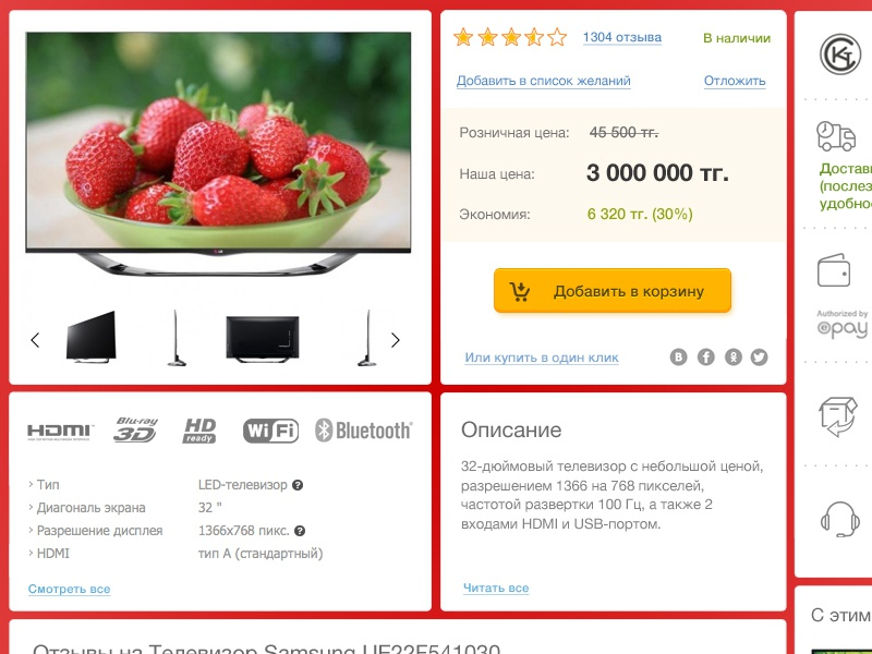 Goods Page - in progress web design web design shop