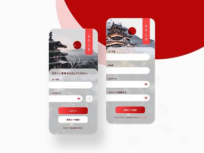 Sign in / Sign up UI - Japan japan images ux ui app shape clean sign in sign up login account
