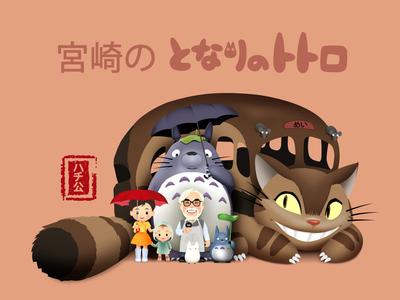 Fine Arts - Miyazaki's My Neighbor Totoro