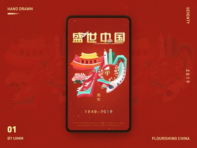70th anniversary of the founding of China