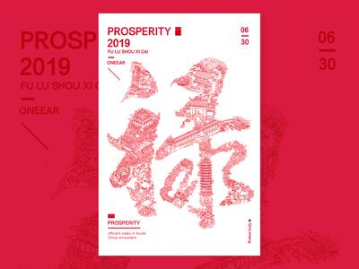 《福禄寿喜财》/禄prosperity