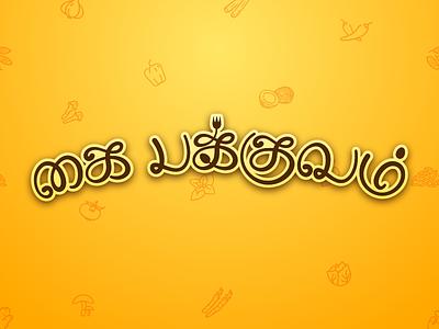 Kai Pakkuvam traditional natural earth sketch handmade handwritten bright restaurant hotel food yellow fork spoon branding logo tamil