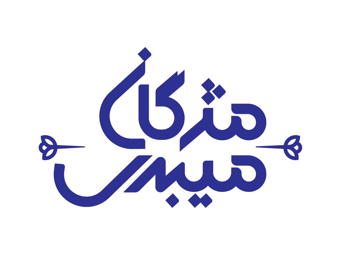 Mojgan Meibodi Logo branding logotype typography logo
