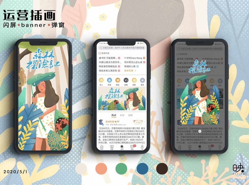 运营插画-森林探险记 animation web ux design app 小场景 ui illustration art