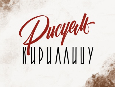 Рисуем кириллицу Draw Cyrillic handlettering calligraphy and lettering artist branding flat hand drawn vector calligraphy lettering typography design