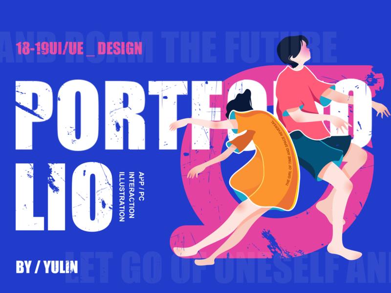 Portfolio Cover 品牌 插图