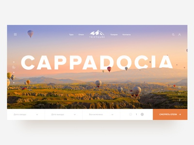 Cappadocia travel concept uxdesigns uidesign concept design webdesign travel figma ui uiux ux photoshop cappadocia tour freelance dribbble behance