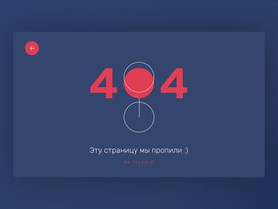 404 error page behance dribbble website uiux uidesign ui ux figma webdesign design