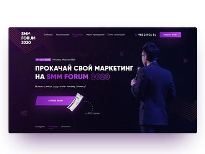 Landing Page design for SMM Forum 2020 landingpage photoshop marketing seo smm figma webdesign uiux ux ui landing design