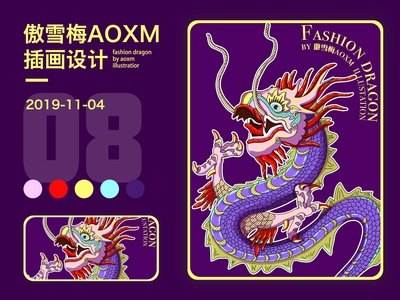 十二生肖-dragon