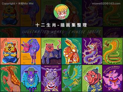 十二生肖插画集