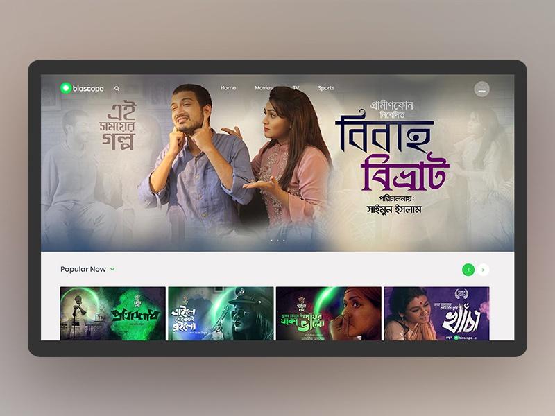 Bioscope Redesign Concept by Abdullah Noman   Dribbble