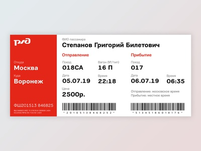 Ticket. Part One. Daily UI Challenge #024