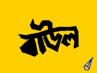 Baūl - Bangla Lettering