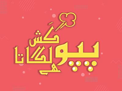 urdu typography art lettering type smoking drugs anti tobacco typography minimal flat design